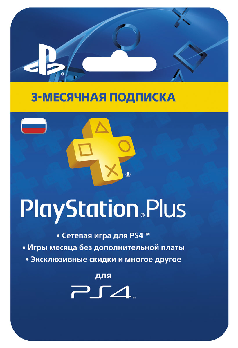 PlayStation Plus 3-месячная подписка: Карта оплаты (конверт) куплю диски на playstation 3 киев