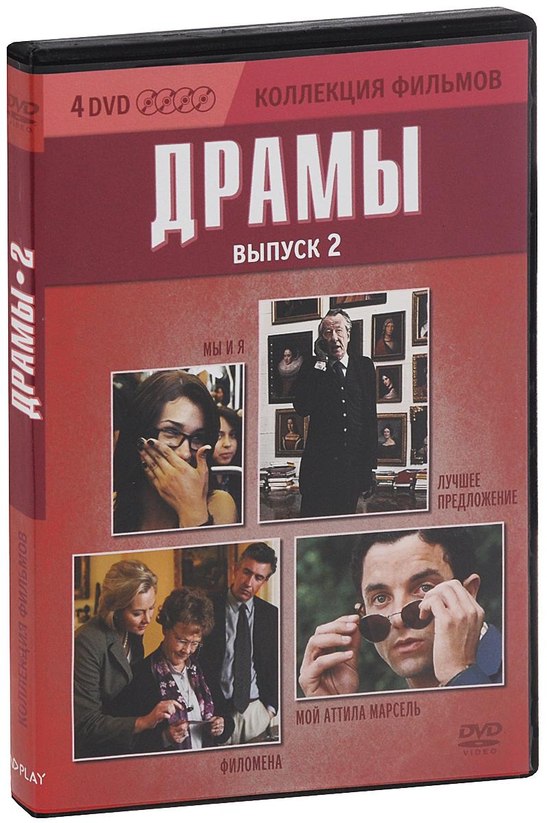 Мы и я / Лучшее предложение / Филомена / Мой Аттила Марсель (4 DVD) диск dvd rw verbatim 4 7gb 4x slim color 5 шт