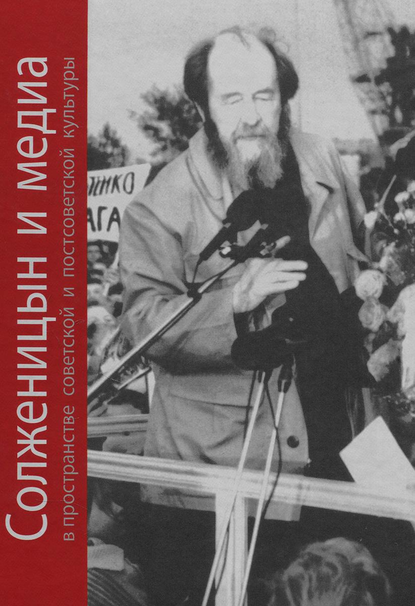 Л. И. Сараскина Солженицын и медиа в пространстве советской и постсоветской культуры сараскина л солженицын