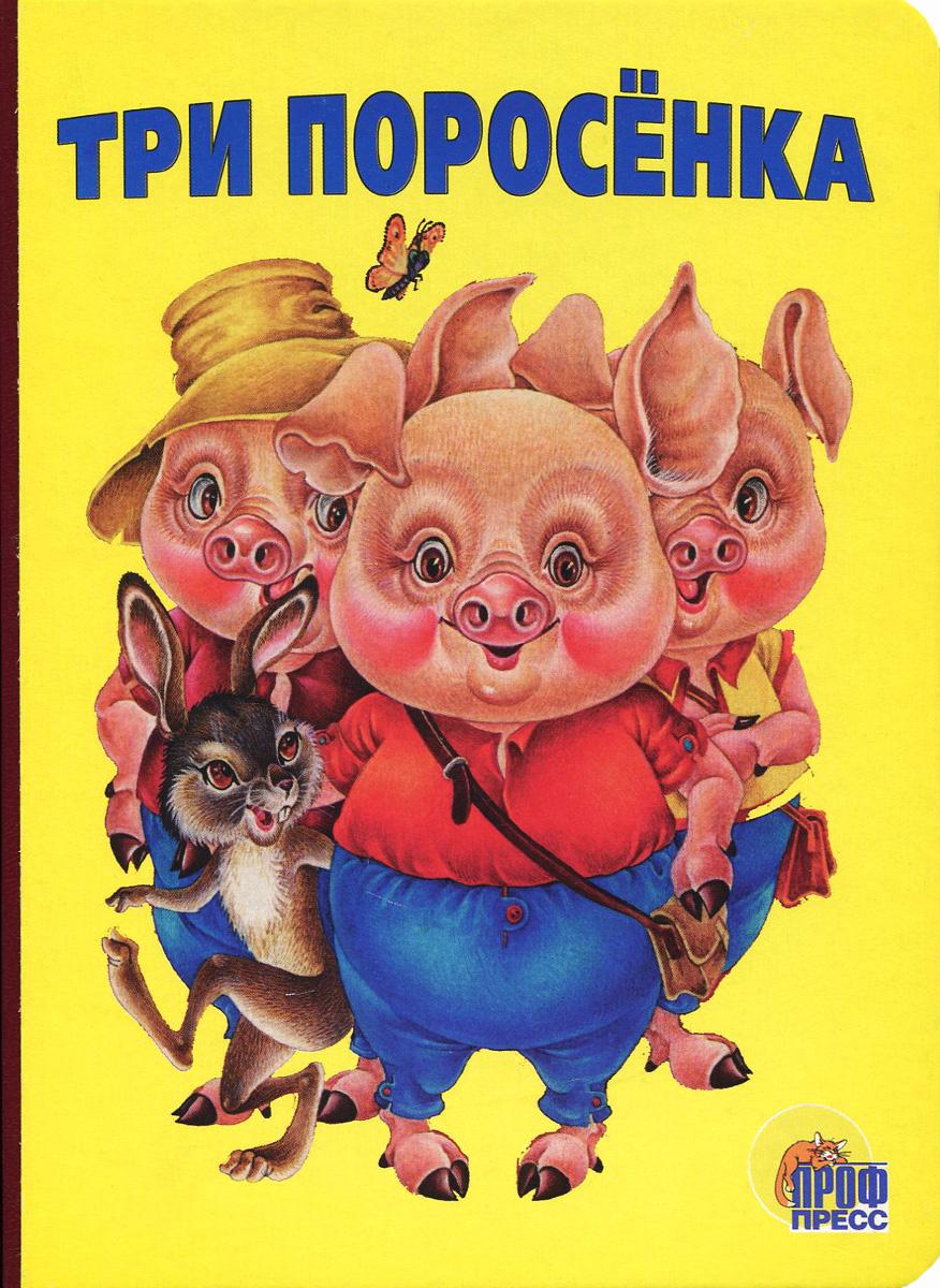 Три поросенка три поросенка и другие сказки книжка малышка