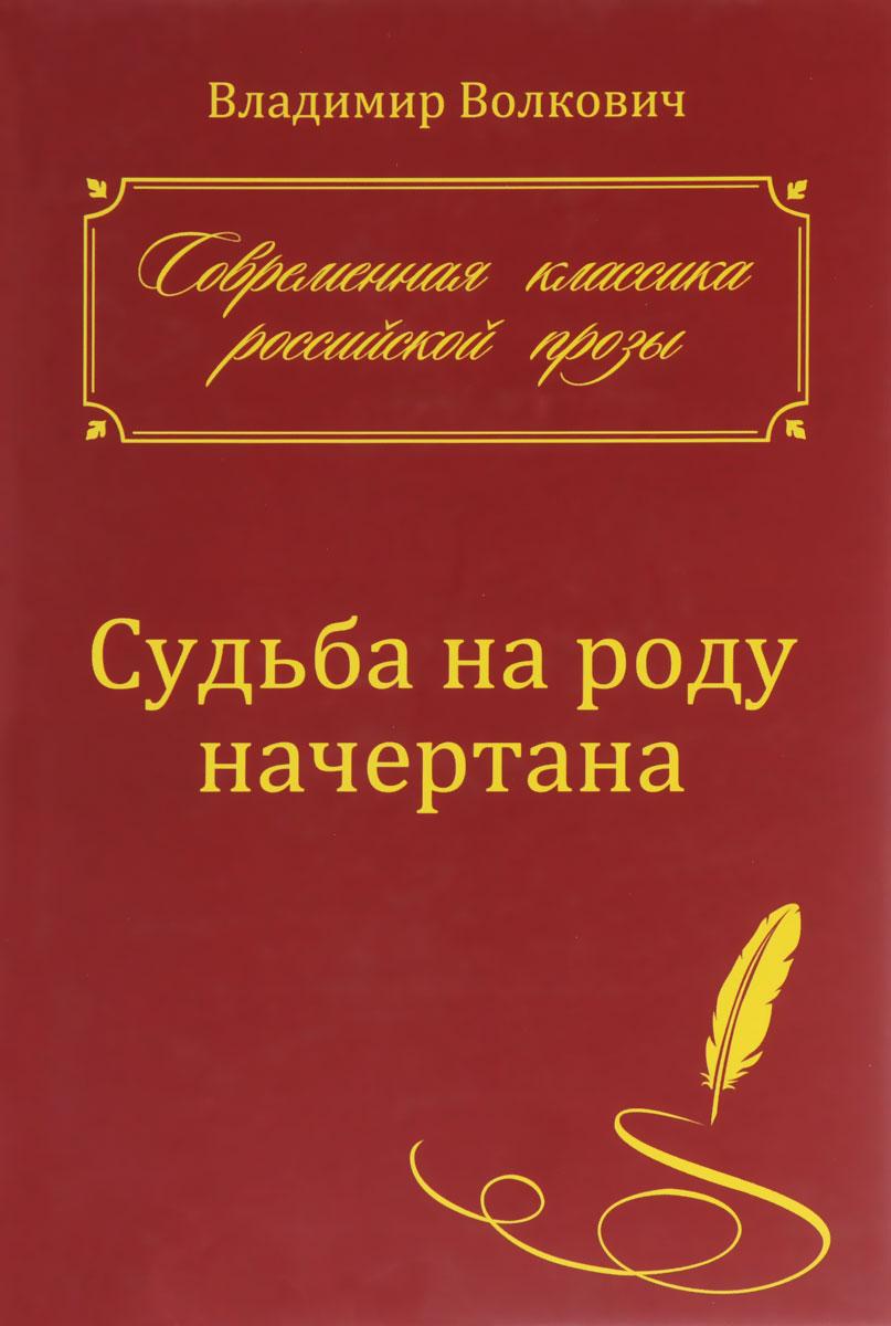 Владимир Волкович Судьба на роду начертана путь на кристу побег