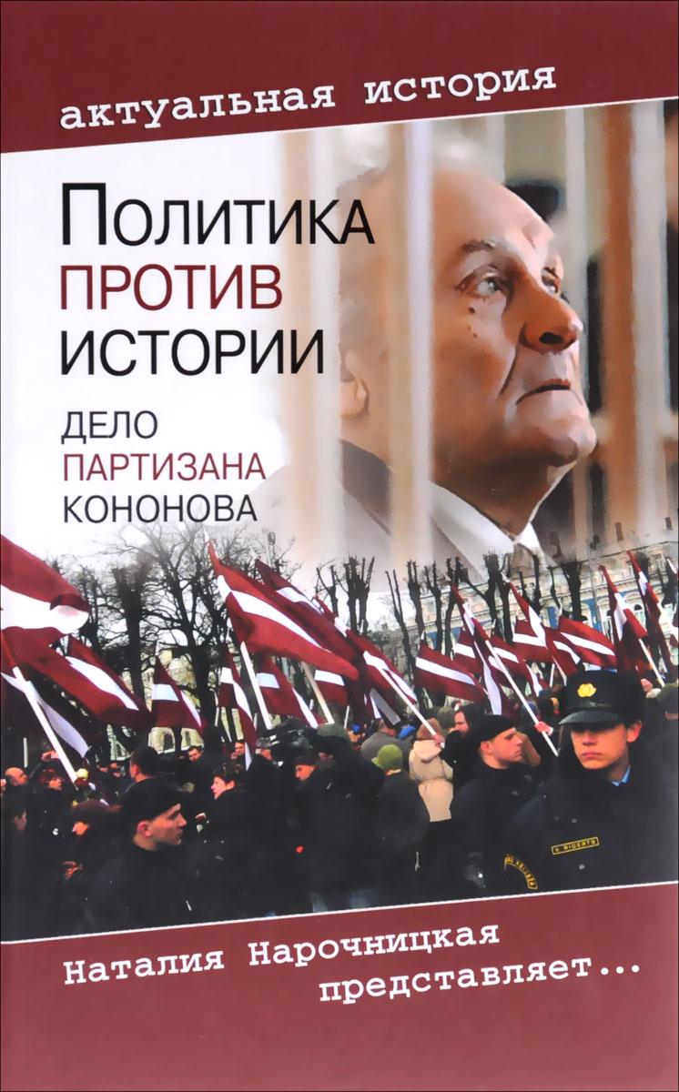Политика против истории. Дело партизана Кононова громов алекс бертран военачальники антигитлеровской коалиции