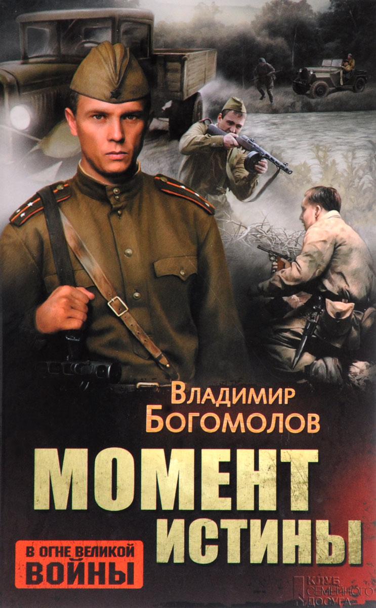 Владимир Богомолов Момент истины