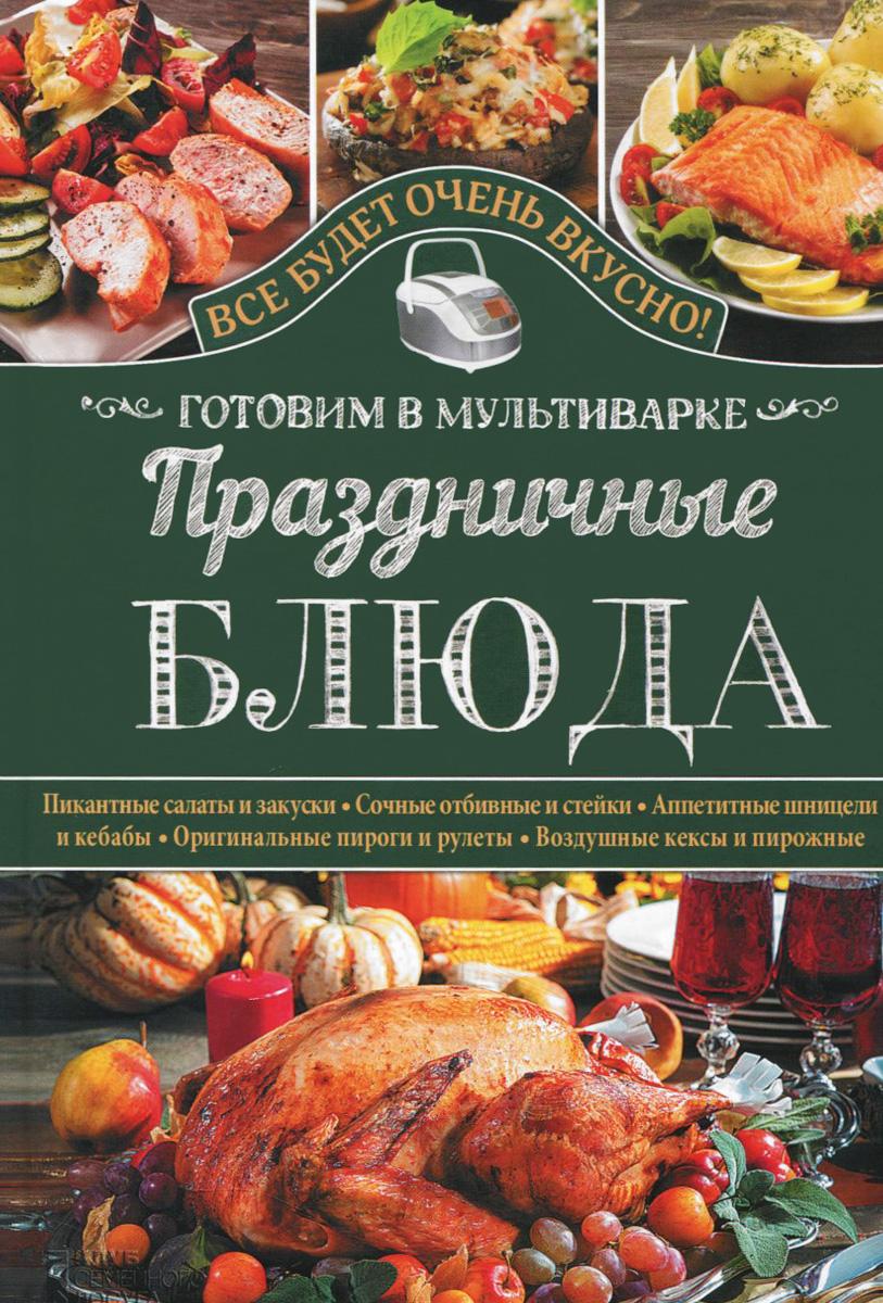 С. В. Семенова Праздничные блюда. Готовим в мультиварке ольхов о праздничные блюда на вашем столе