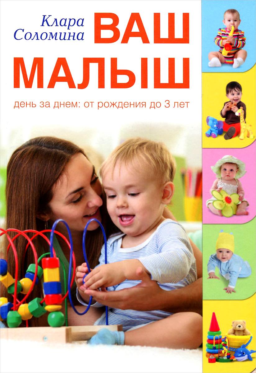 Клава Соломина Ваш малыш день за днем. От рождения до 3 лет издательство аст ваш малыш день за днем от рождения до трех лет