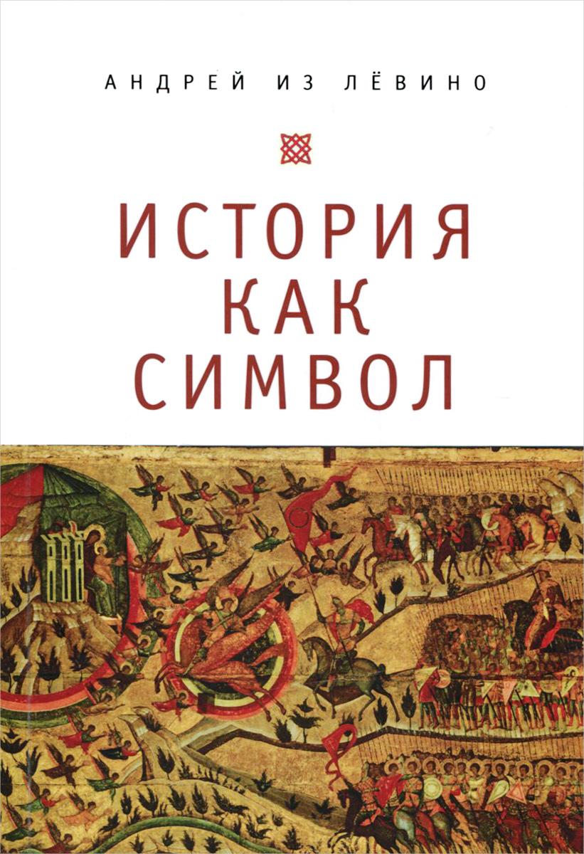 Андрей из Лёвино История как символ марианна кошкарян из истории философии античная философия