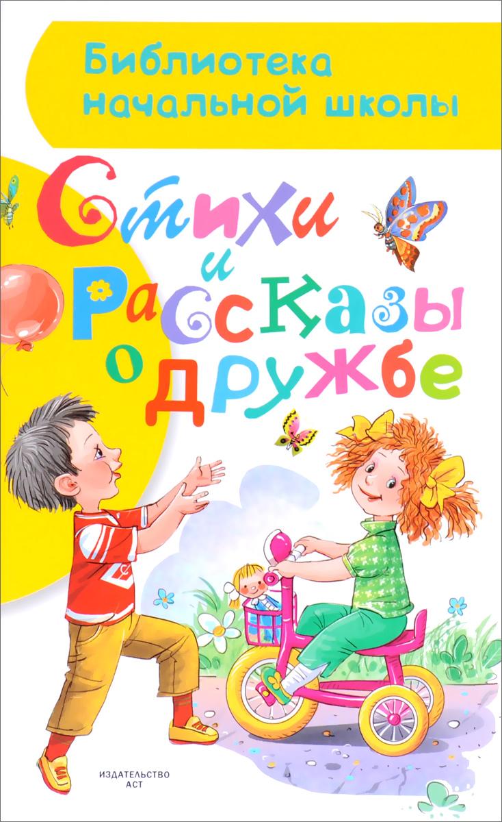 Остер Григорий Бенционович Стихи и рассказы о дружбе