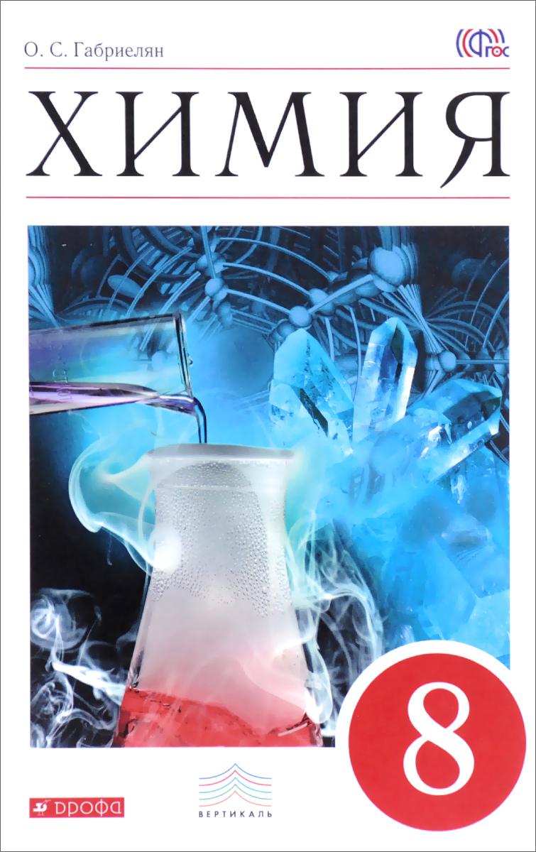 О. С. Габриелян Химия. 8 класс. Учебник о с габриелян г а шипарёва химия вводный курс 7 класс рабочая тетрадь