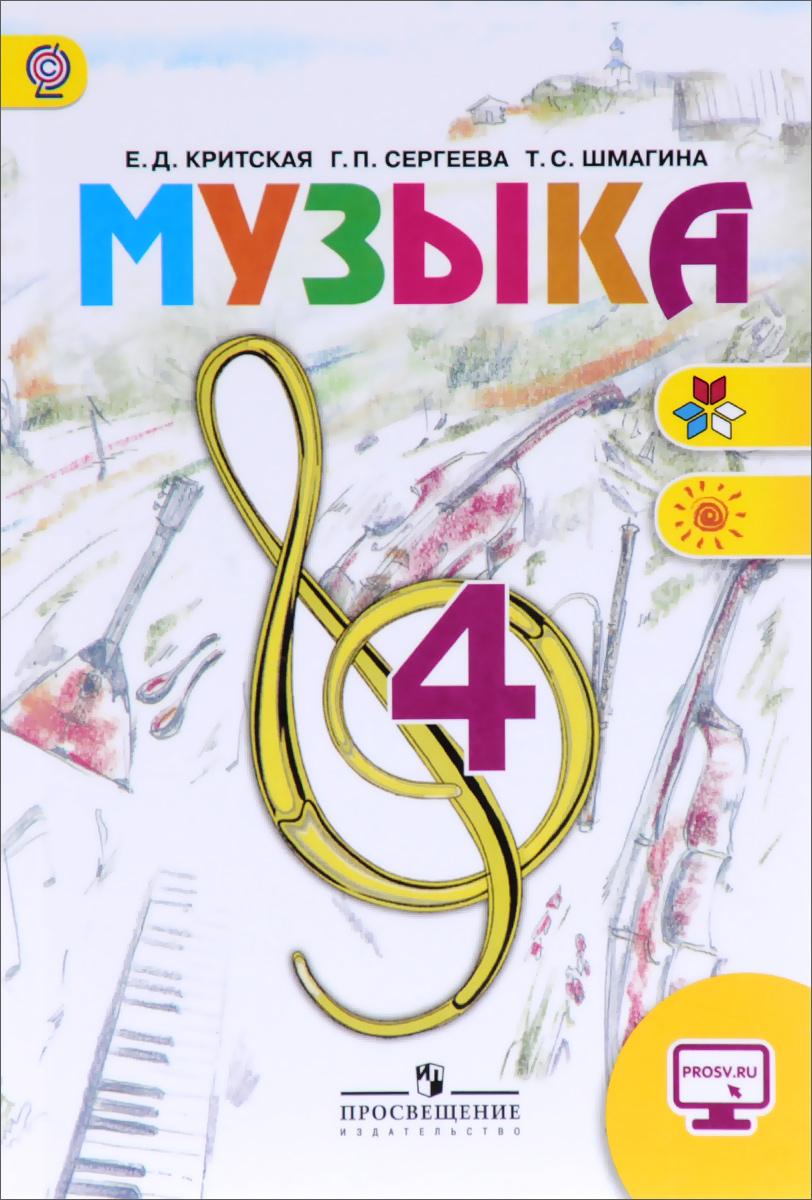 Е. Д. Критская, Г. П. Сергеева, Т. С. Шмагина Музыка. 4 класс. Учебник