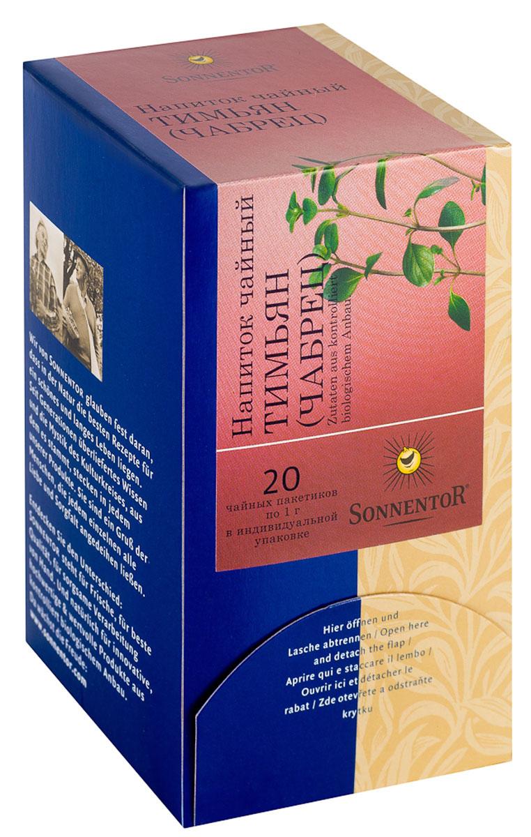 Sonnentor Тимьян травяной чай в пакетиках, 20 шт02561Чай с чабрецом - необычайно полезный и вкусный напиток. С древнегреческого слово чабрец переводиться как сила духа, и это название как нельзя более лучше характеризует это растение. Его использовали в качестве очень сильного антисептического средства, а сама трава применялась в кулинарии и косметологии.Благодаря присутствию в составе вещества тимола, чабрец также получил второе название - тимьян. Чаи Sonnentor Тимьян поможет согреть или освежить вас в зависимости от погоды, а также окутают своим нежным ароматом. Этим напитком очень хорошо лечить больное горло. Нужно всего лишь бросить несколько веточек чабреца в крутой кипяток. После того, как чай завариться и остынет, добавьте мед по вкусу и выпивайте этот напиток понемногу на протяжении дня.Чай Sonnentor Тимьян имеет насыщенный, темно-желтый цвет и глубокий пряный аромат. У него пряный и слегка сладковатый вкус, с долгим послевкусием. Этот чай обладает замечательным согревающим эффектом в холодную пору и так же хорошо утоляет жажду, когда за окном палящий летний зной.Всё о чае: сорта, факты, советы по выбору и употреблению. Статья OZON Гид