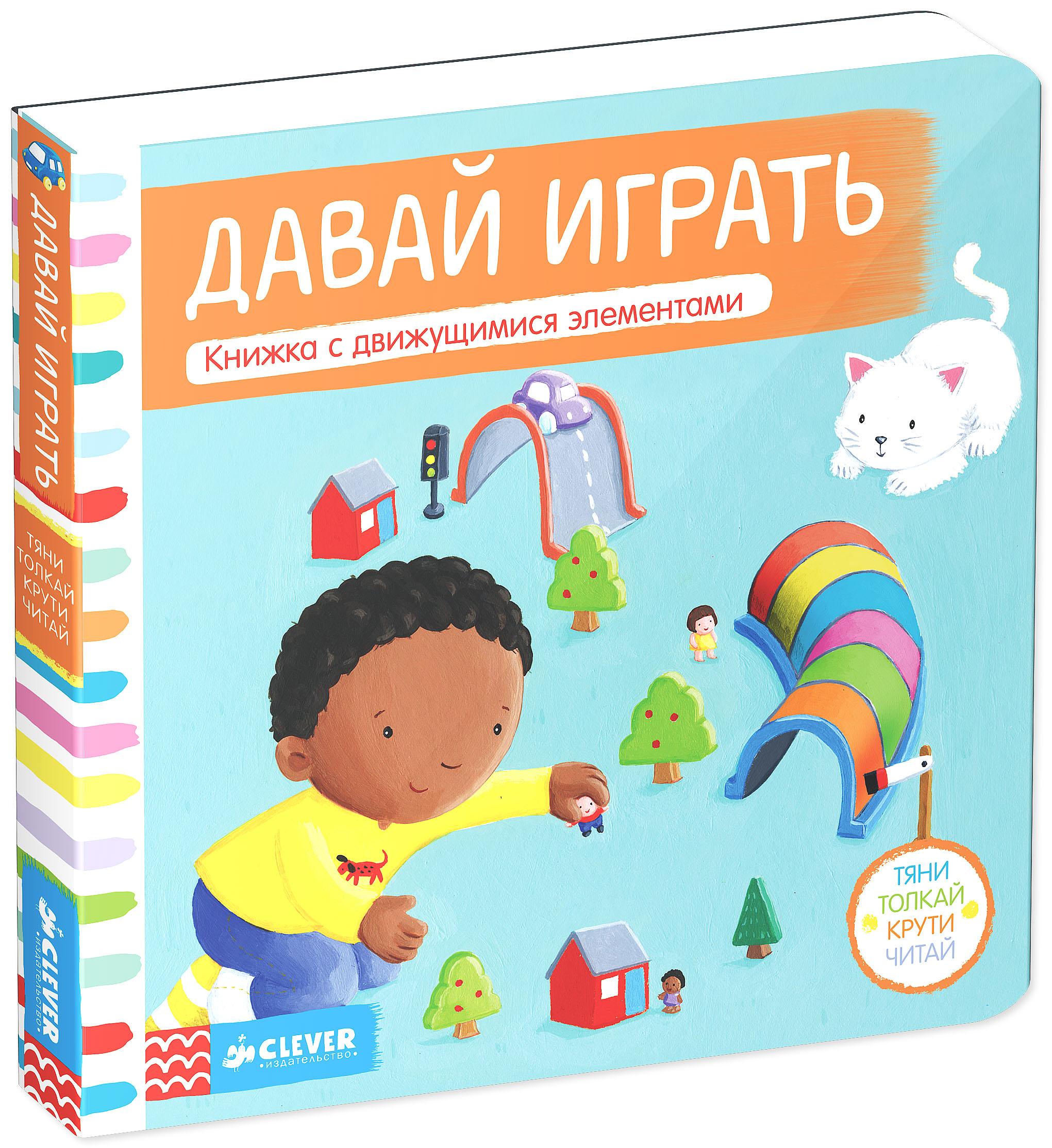 Татьяна Покидаева Давай играть. Книжка-игрушка книжки игрушки мишки из книжки спящая красавица книга игрушечный медведь