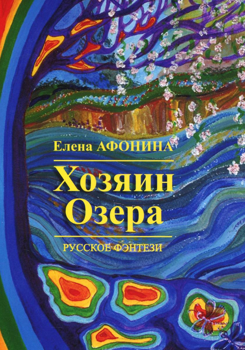 Елена Афонина Хозяин озера книги рипол классик с п хозяин озера