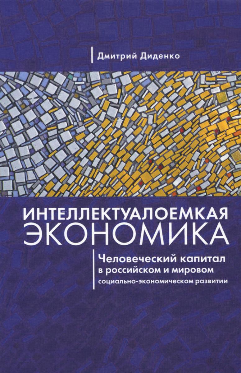 Интеллектуалоемкая экономика. Человеческий капитал в российском и мировом социально-экономическом развитии