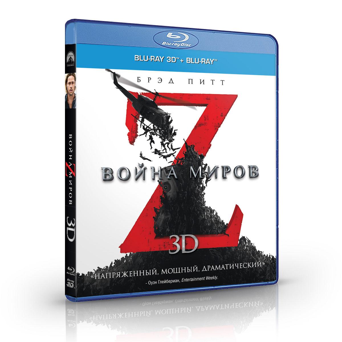 Война мировZ 3D и 2D (2 Blu-ray) война мировz blu ray