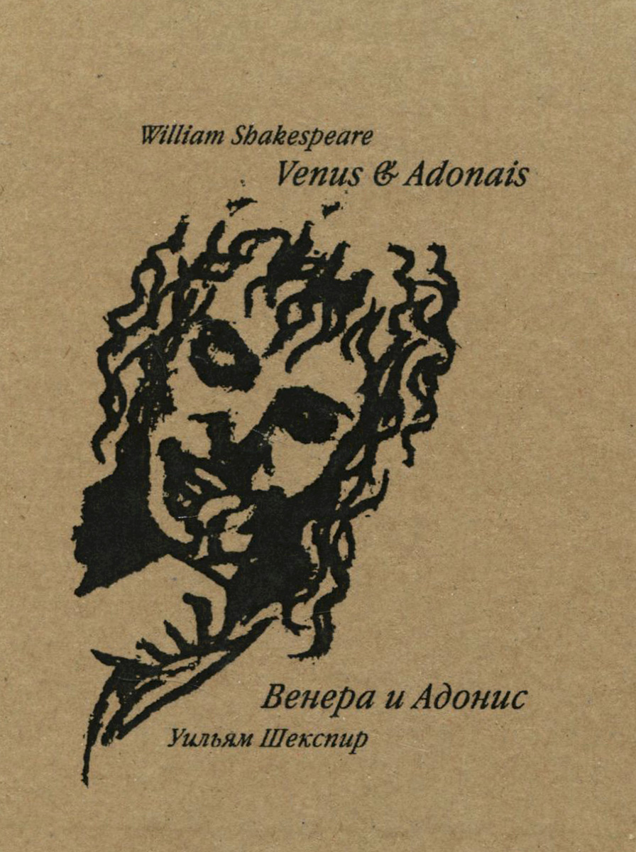 Уильям Шекспир Венера и Адонис / Venus and Adonis писаренко к неразгаданный шекспир миф и правда ушедшей эпохи