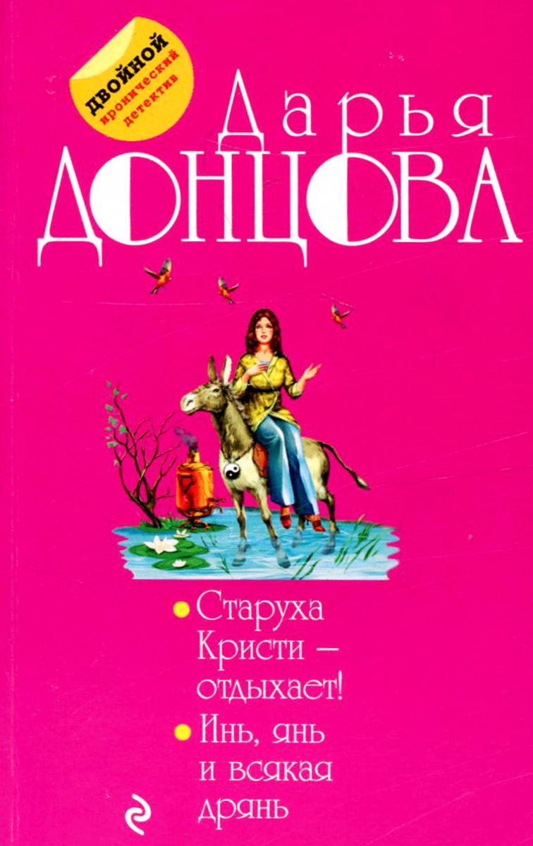 Дарья Донцова Старуха Кристи - отдыхает! Инь, янь и всякая дрянь донцова д а инь янь и всякая дрянь роман
