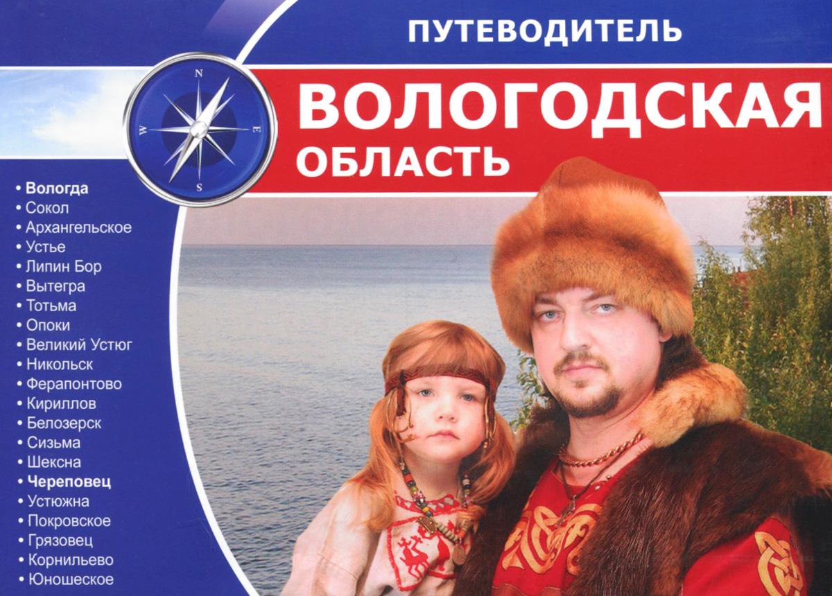 Вологодская область. Путеводитель. Д. А. Гуторова