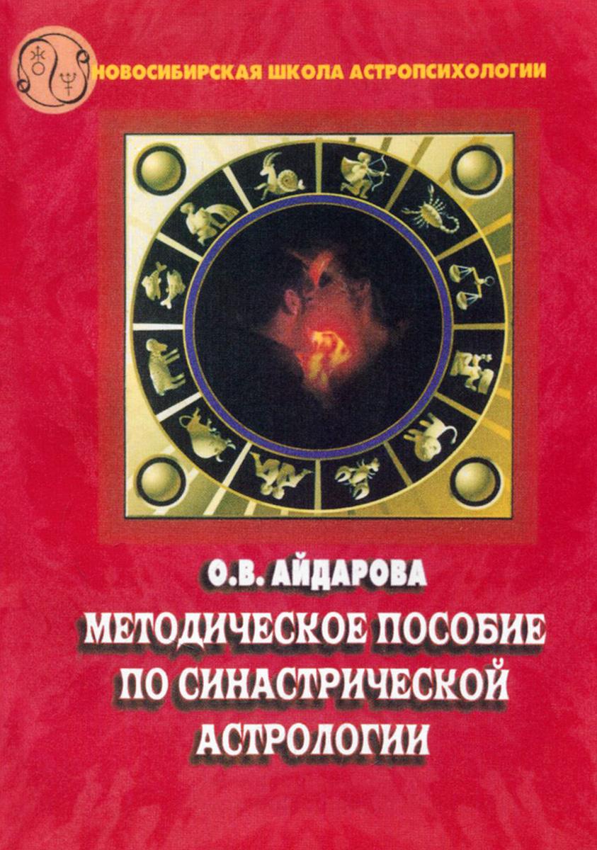 Методическое пособие по синастрической астрологии. О. В. Айдарова