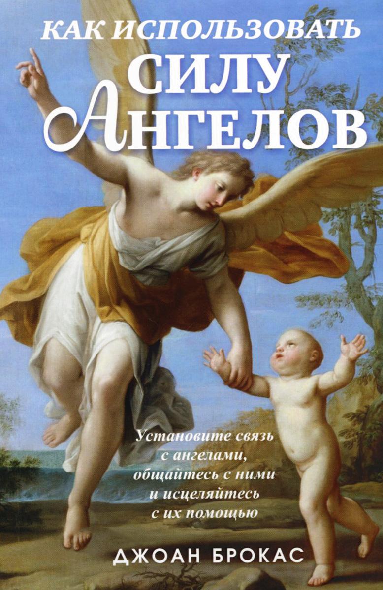 Джоан Брокас Как использовать силу ангелов книга для записей с практическими упражнениями для здорового позвоночника
