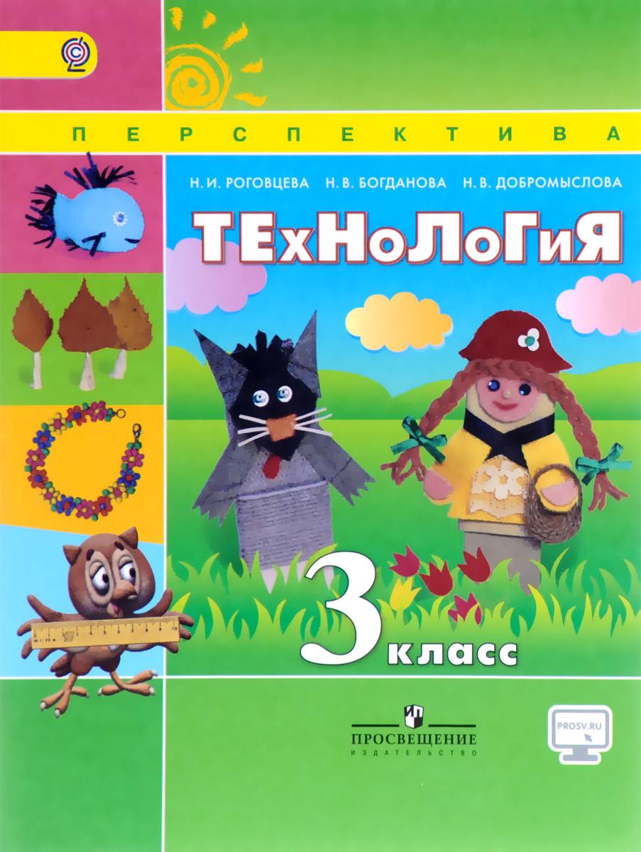 "Купить книгу ""Технология. 3 класс. Учебник"" -    toot.kz"