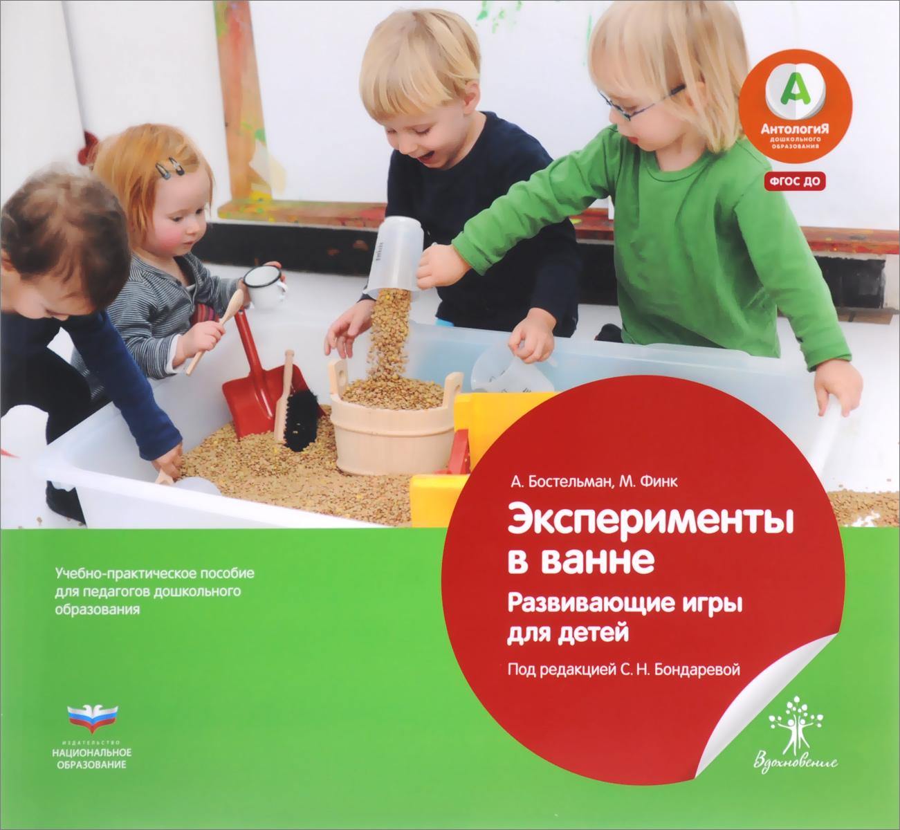 Эксперименты в ванне. Развивающие игры для детей. Учебно-практическое пособие для педагогов дошкольного образования