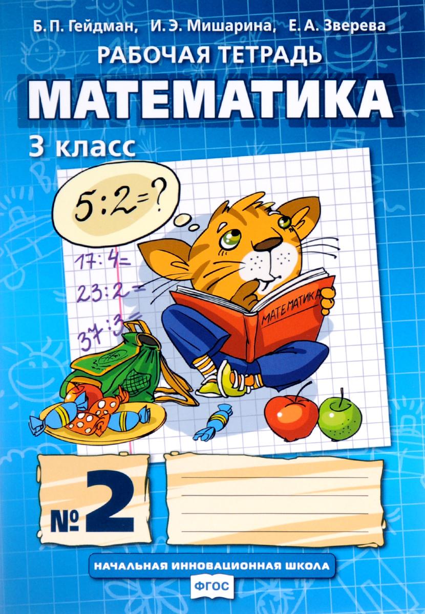 Zakazat.ru: Математика. 3 класс. Рабочая тетрадь №2. Б. П. Гейдман, И. Э. Мишарина, Е. А. Зверева