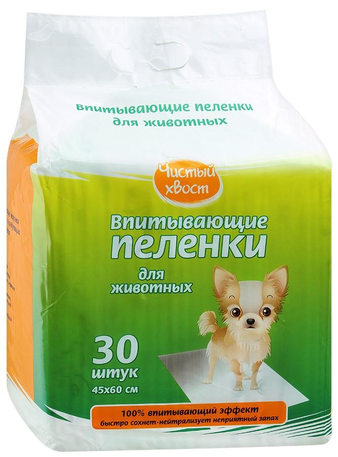 Пеленки впитывающие для животных Чистый хвост, 45 х 60 см, 30 шт56486Одноразовые впитывающие пеленки для животных созданы из натуральных материалов. Благодаря 3-слойной структуре мгновенно впитывают влагу. Многослойный состав пеленки включает хлопковую целлюлозу, нетканые материалы близкие по составу к туалетной бумаге, биоразлагаемый полиэтилен низкой плотности, что позволяет утилизацию вместе с бытовыми отходами. Края пеленки плотно закреплены с четырех сторон. Хорошо удерживают запахи и жидкость. Впитывающие пеленки для собак и щенков Чистые Лапки позволят вам быстро приучить питомца к туалету в нужном месте, и надежно защитят от запахов ваш дом. 100% Впитывающий эффект - впитывает в 10 раз больше жидкости, чем стандартные пеленки. Нейтрализует запах - специальные нейтрализаторы устраняют запах. Длительное использование - Многослойная структура пеленки способна впитывать большое количество жидкости, что позволяет использовать ее не только для собак мелких пород. Способ применения: положите пеленку на пол/в лоток полиэтиленовой стороной вниз, тканевой вверх. Подведите собаку к пеленке, дайте ее обнюхать - почувствовать уникальный запах, привлекающий вашего питомца.