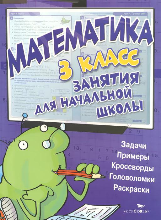 Математика. 3 класс. Занятия для начальной школы валентина голубь математика 1 класс комплексная проверка знаний учащихся