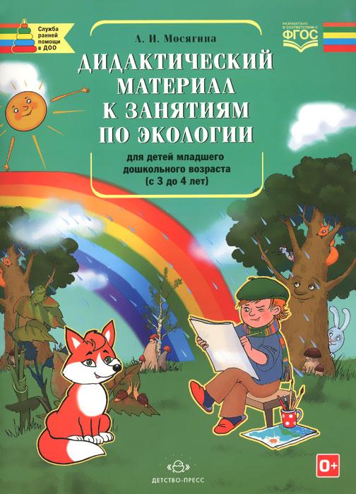Дидактический материал к занятиям по экологии для детей младшего дошкольного возраста (с 3 до 4 лет). Л. И. Мосягина