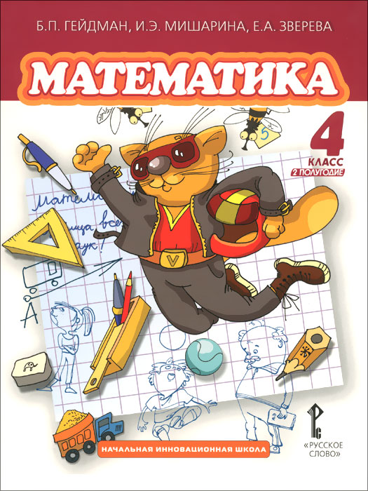 Б. П. Гейдман, И. Э. Мишарина, Е. А. Зверева Математика. 4 класс. Учебник. Второе полугодие