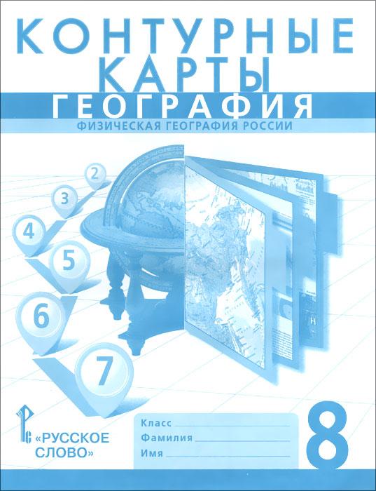 С. Банников, Е. Домогацких География. Физическая география. 8 класс. Контурные карты контурные карты по географии 7 класс дрофа