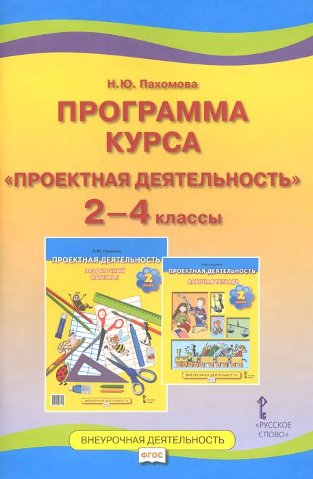 Проектная деятельность. 2-4 классы. Программа курса
