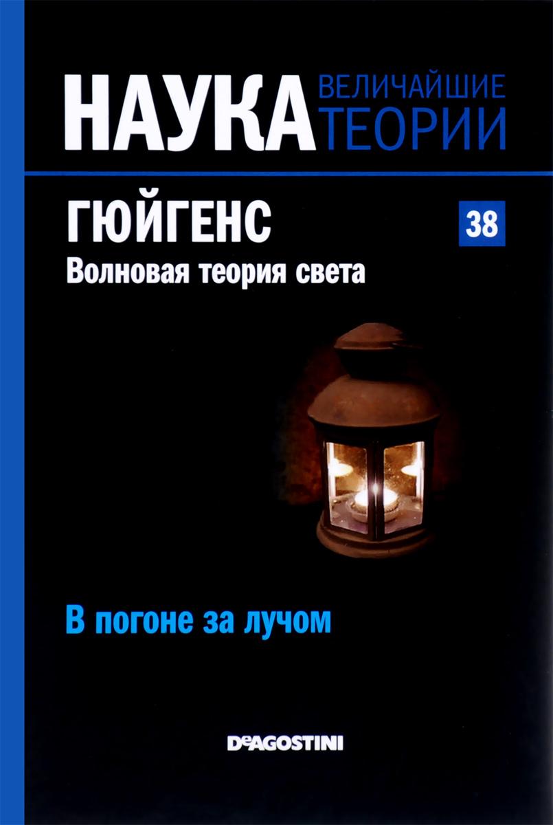 Журнал Наука. Величайшие теории №38 лекции по теории относительности и гравитации