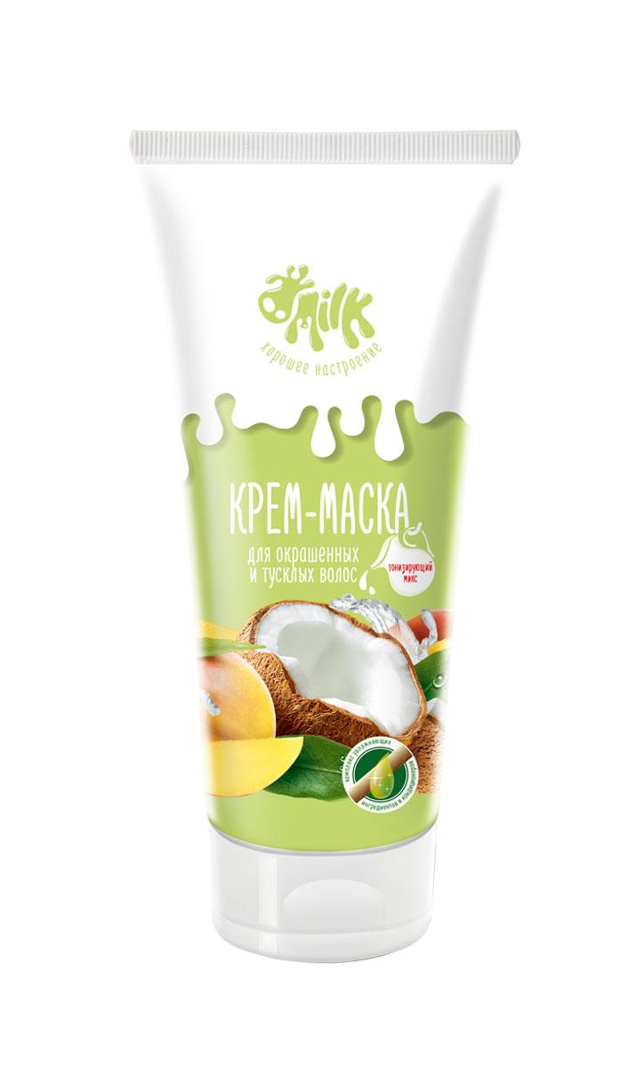 Milk Крем-маска Тонизирующий микс для окрашенных и тусклых волос, 200 мл31022Что для Ваших волос может быть полезнее яркого микса сочных фруктов, молока и искрящегося настроения? Только эта воздушная крем-маска, содержащая в своем составе протеины молока и шелка, а также натуральные масла манго и кокоса. Она способная освежить и сохранить яркий цвет волос надолго. Натуральные масла, входящие в состав крем-маски, активно увлажняют и питают Ваши волосы жизненной энергией и силой до самых кончиков, тонизируют и делают их более гладкими. В результате, прекрасное настроение и волосы, сияющие естественной красотой! Легко наносится и распределяется по волосам. Без силиконов. Ура!Для достижения максимально качественного ухода и заметного результата рекомендуем использовать крем-маску в сочетании с крем-шампунем для волос серии MILK. Хорошего настроения!