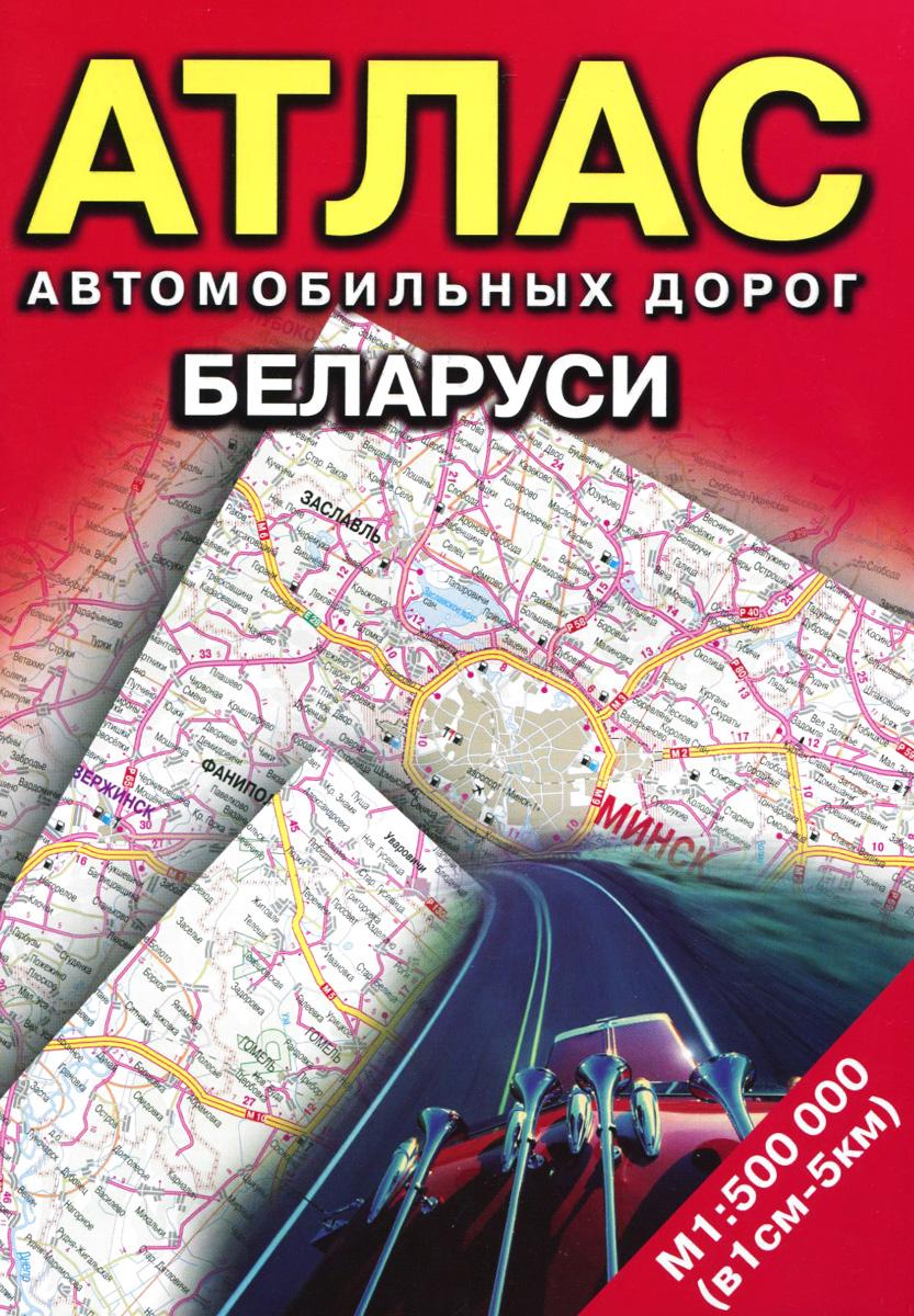 Атлас автомобильных дорог Беларуси аварийный автомобиль в беларуси
