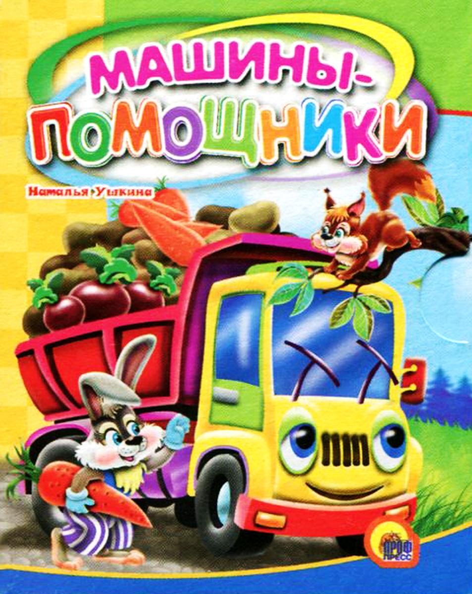 Наталья Ушкина Машины-помощники (миниатюрное издание)