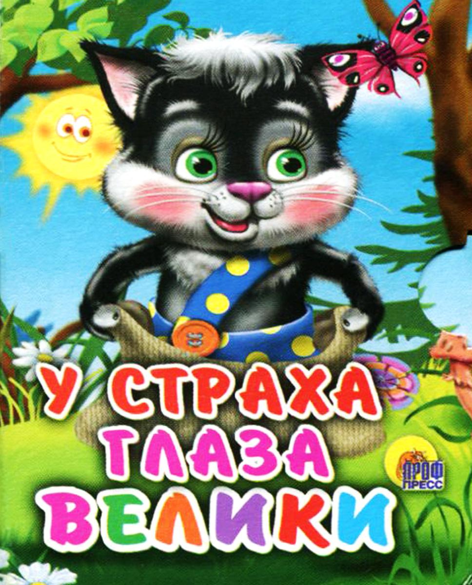 У страха глаза велики (миниатюрное издание) людмила петрушевская сказка с тяжелым концом миниатюрное издание