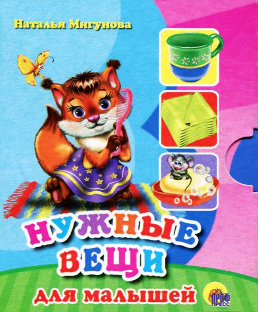 Наталья Мигунова Нужные вещи для малышей (миниатюрное издание) песенки для малышей книжка игрушка