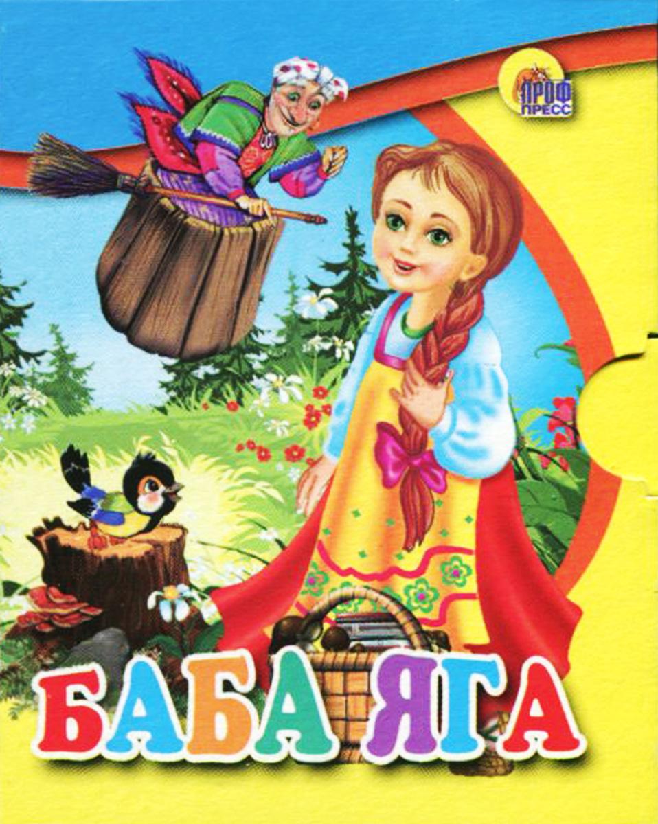 Баба Яга книги проф пресс баба яга
