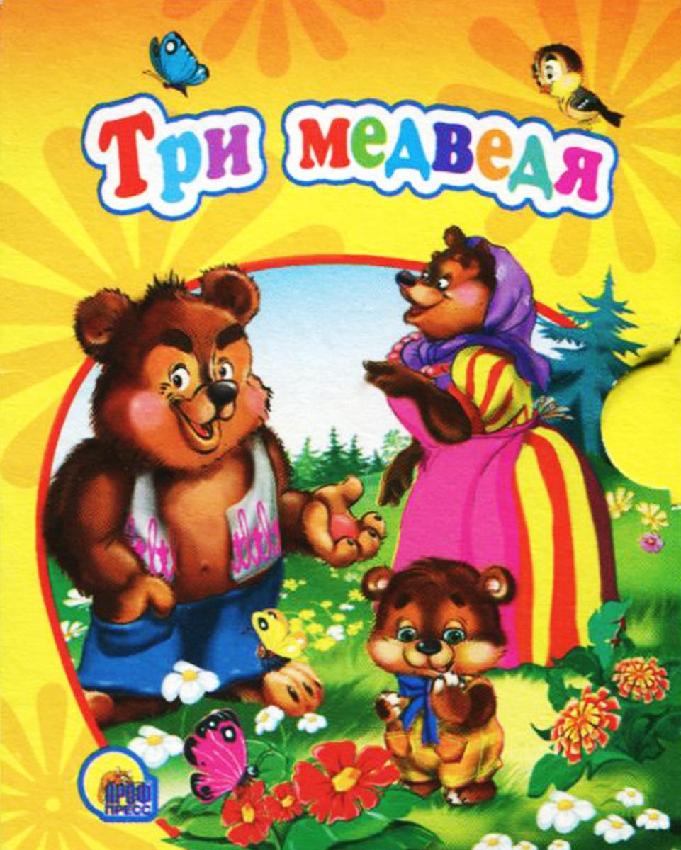 Три медведя (миниатюрное издание)