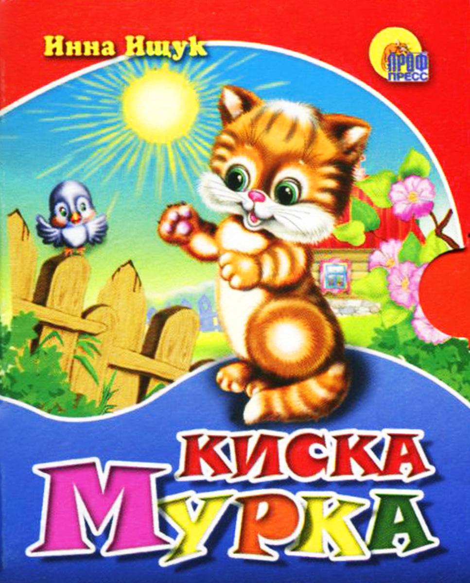 Инна Ищук Киска Мурка (миниатюрное издание) испанская эпиграмма миниатюрное издание