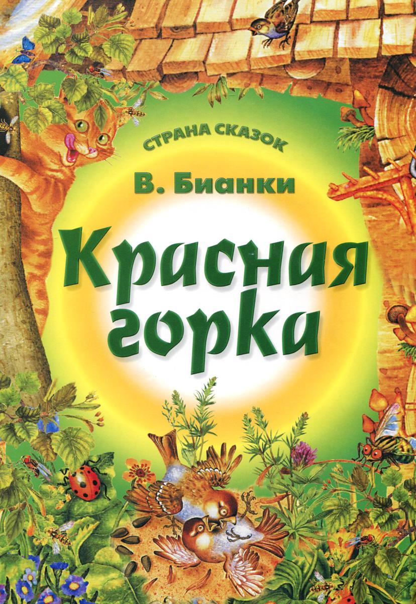другими словами в книге Виталий Бианки
