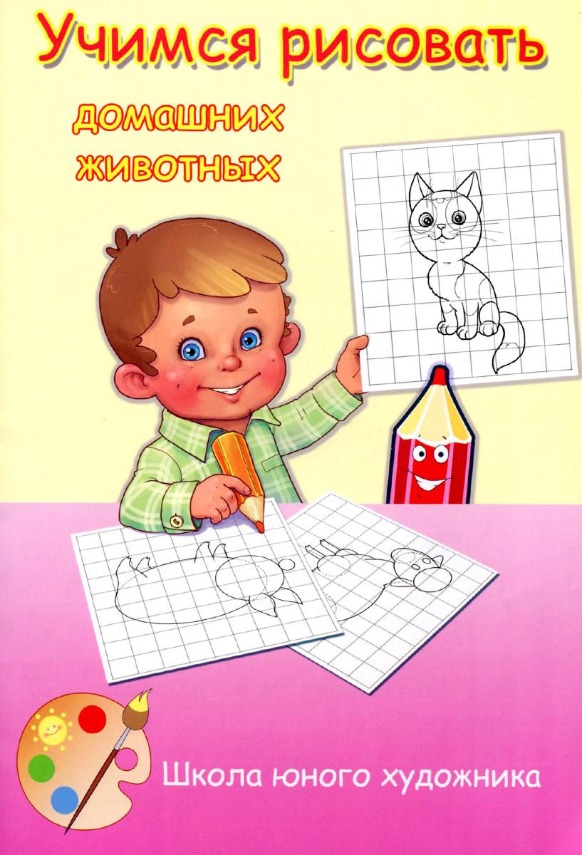 Учимся рисовать домашних животных