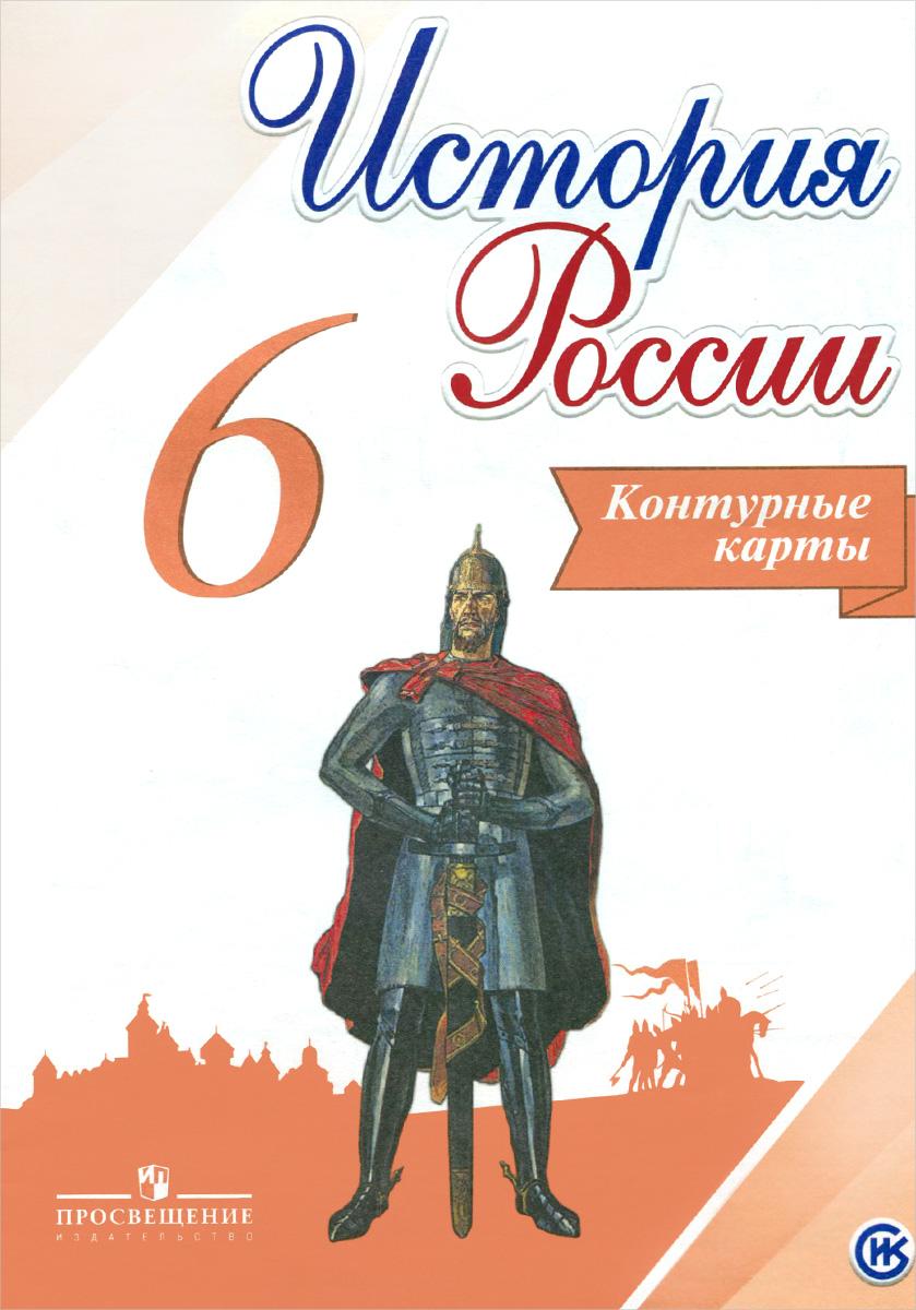 История России. 6 класс. Контурные карты
