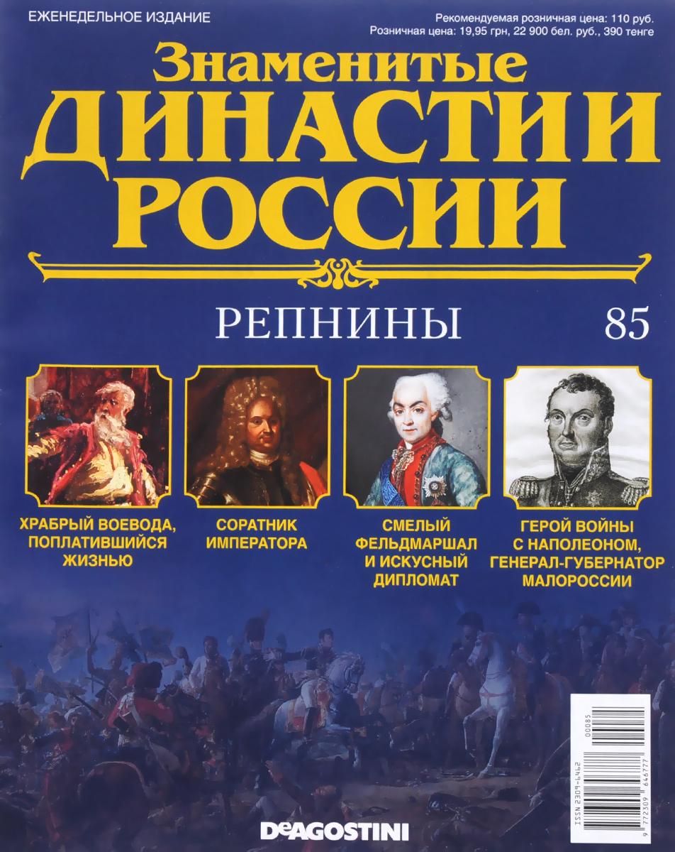 Журнал Знаменитые династии России №85 журнал знаменитые династии россии 85