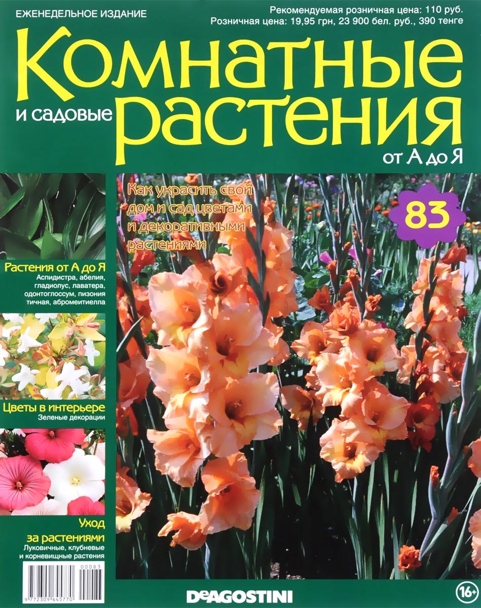 Журнал Комнатные и садовые растения. От А до Я №83 математика для дошкольников от а до я