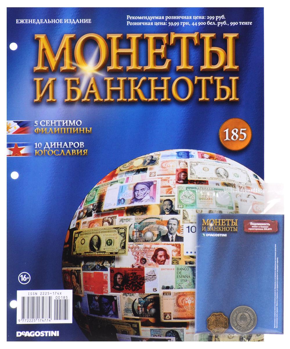 Журнал Монеты и банкноты №185 монеты в сургуте я продаю