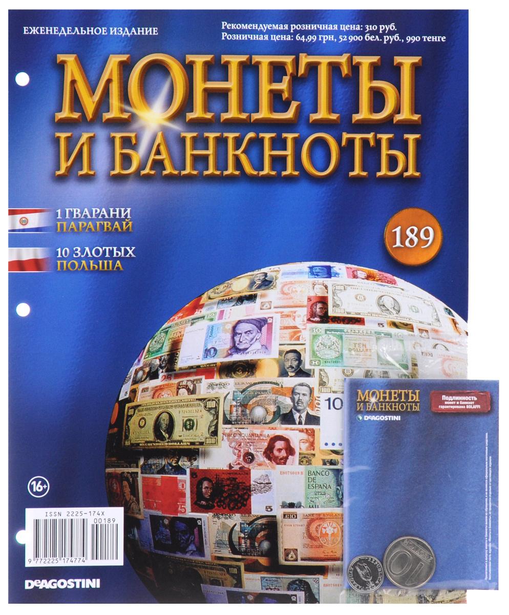 Журнал Монеты и банкноты №189 серебряные монеты в украине