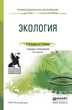 Экология. Учебник. Л. М. Кузнецов, А. С. Николаев