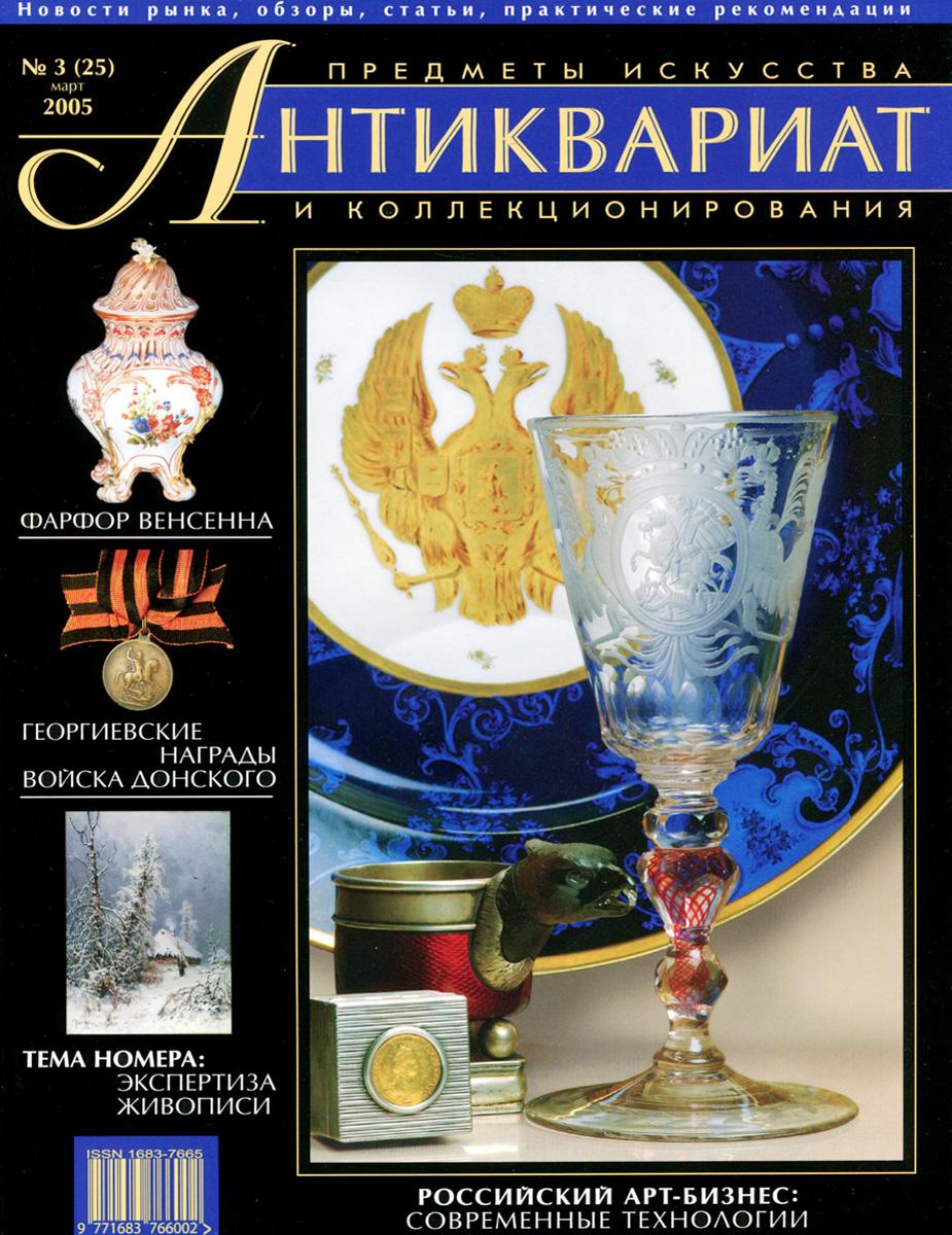 Григорий Пятов Антиквариат, предметы искусства и коллекционирования, №3 (25), март 2005 (+ CD)